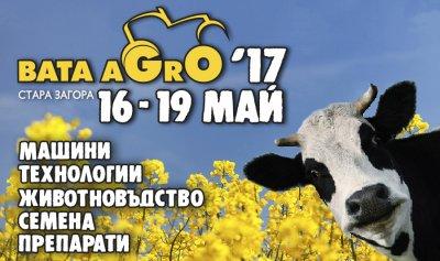 Изложението БАТА АГРО - веднъж годишно през месец май