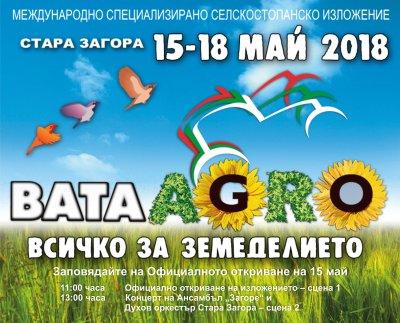 БАТА АГРО 2018 се открива на 15 май