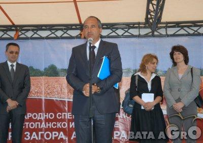 Официално откриване на БАТА АГРО 2010